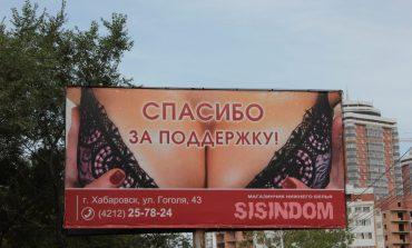 Секс, груши и Страшный суд на улицах Хабаровска