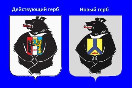 В Хабаровском крае до 1 июля 2017 года действительны два герба
