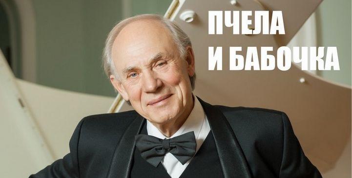 ПЧЕЛА И БАБОЧКА (12+), 15 апреля, Хабаровская краевая филармония, 16-00