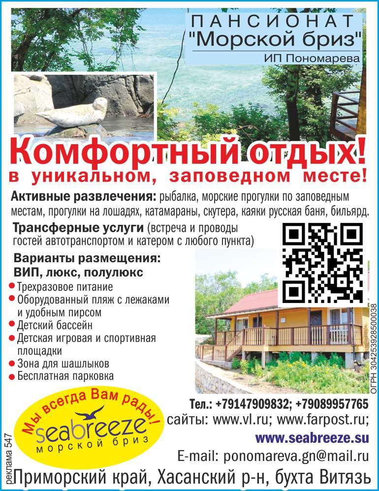 Готовимся отдыхать в Приморье: обзор пляжей и бухт и мест отдыха
