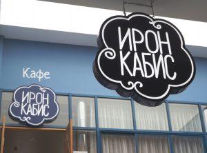 01-кафе Ирон Кабис