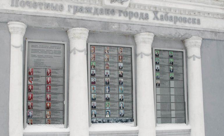 Почетный гражданин Хабаровска. Промежуточный результат