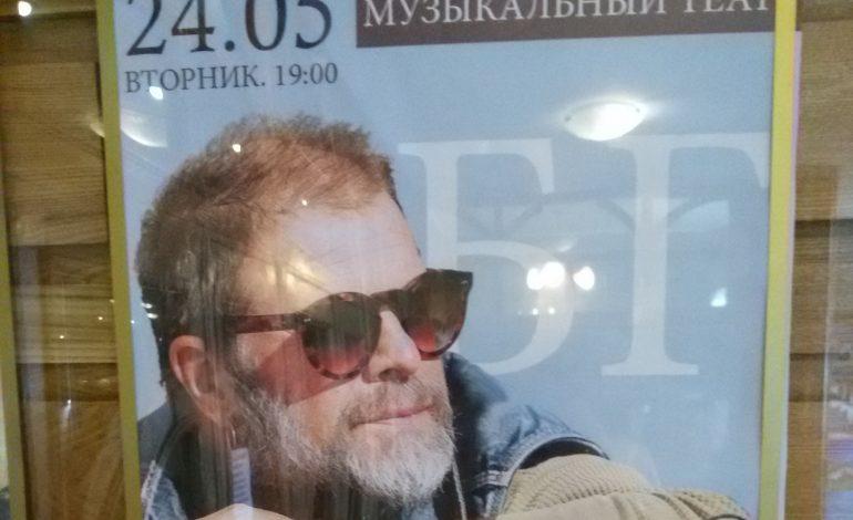 Кто срывает концерт Бориса Гребенщикова в Хабаровске?