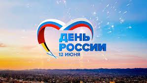 День России в Хабаровске: как и где отмечаем