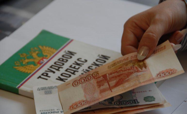 Правительство ужесточит закон по задержке зарплаты