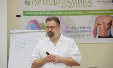 Больную спину, суставы или сломанные конечности в Хабаровске лечат методом тейпирования