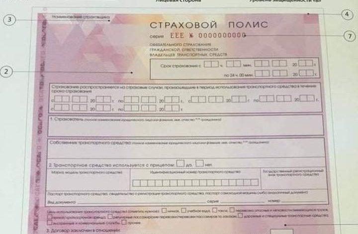 С июля 2016 начинают продавать новый бланк ОСАГО: розовый