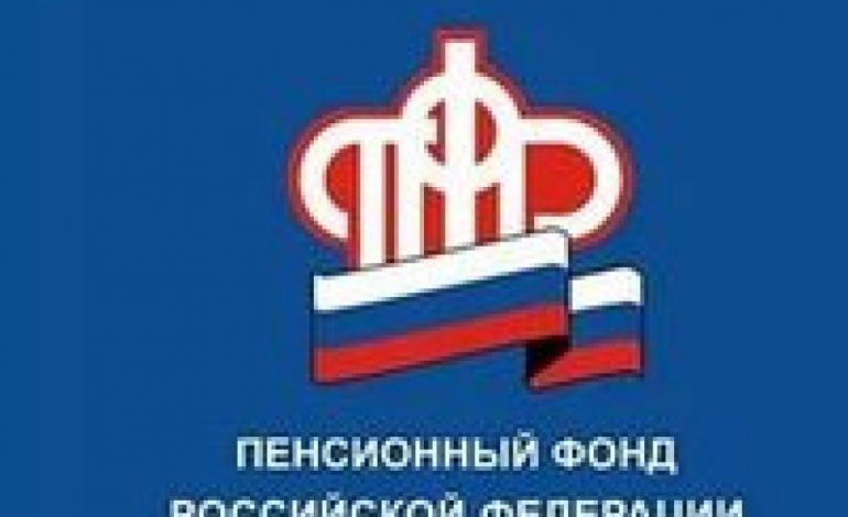 Хабаровские работодатели сдают ежемесячный отчет в ПФР по застрахованным лицам