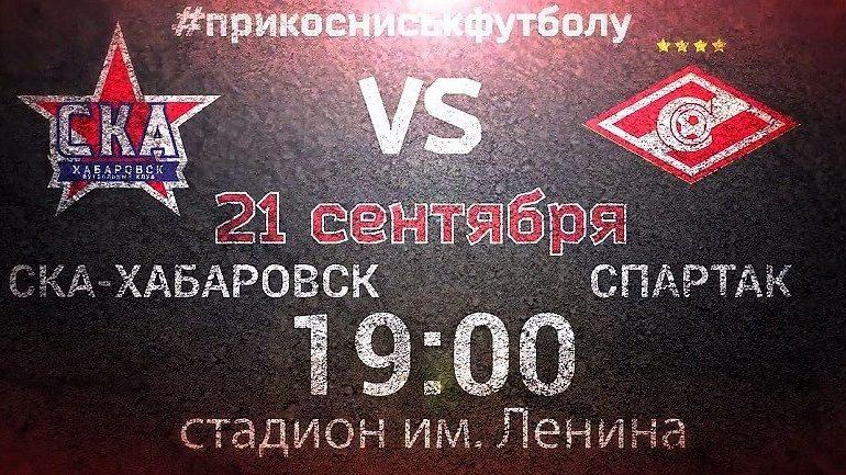 Главный футбольной матч года в Хабаровске: идем на московский «Спартак»