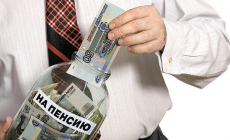 Негосударственные пенсионные фонды навязывают свои услуги