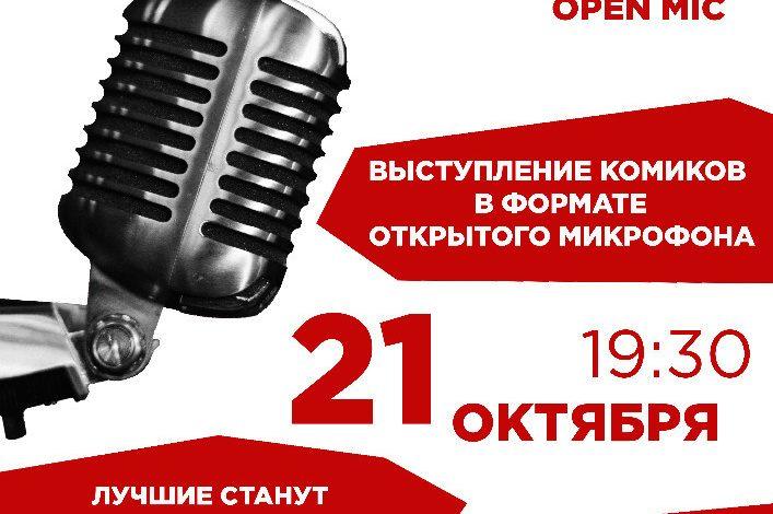 Афиша городских событий Хабаровска на пятницу, 21 октября