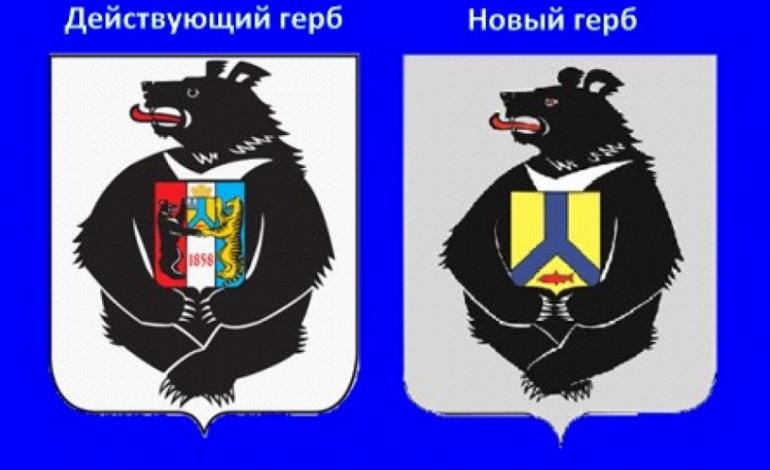 Хабаровский край в следующем году получит новый герб