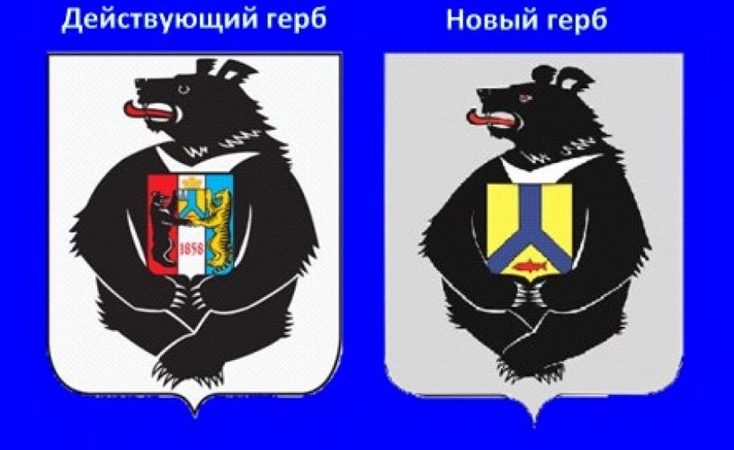 перьев самцов новый герб хабаровского края фото родилась