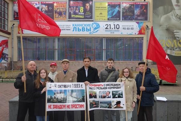 Хабаровские коммунисты провели пикет в память о трагических событиях 1993 года