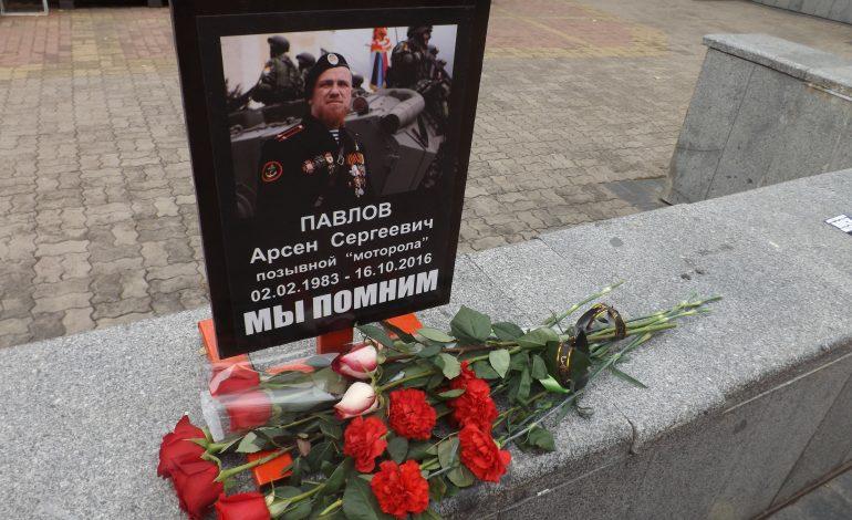В Хабаровске почтили память погибшего ополченца Моторолы (ФОТО)