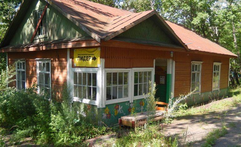 Мэрия Хабаровска выставила на продажу детский лагерь имени Бонивура
