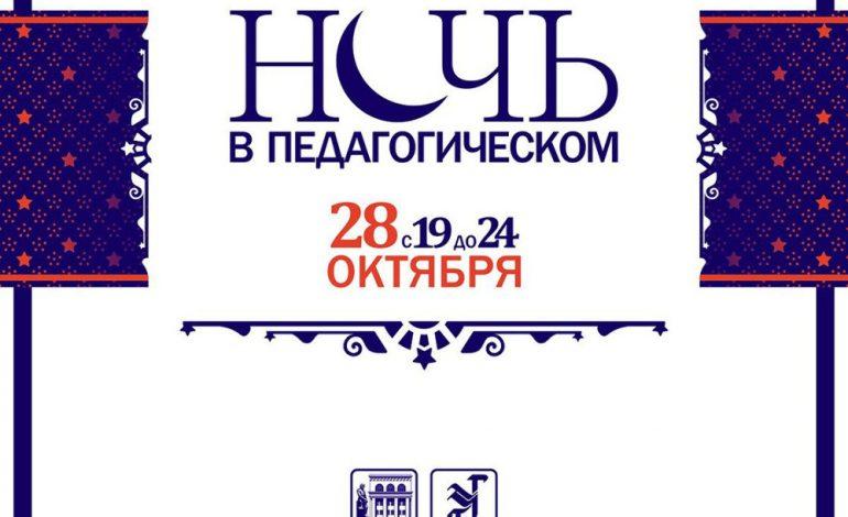 Афиша городских событий Хабаровска на пятницу, 28 октября