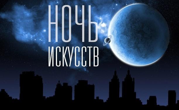 Хабаровск присоединится к всероссийской акции «Ночь искусств»