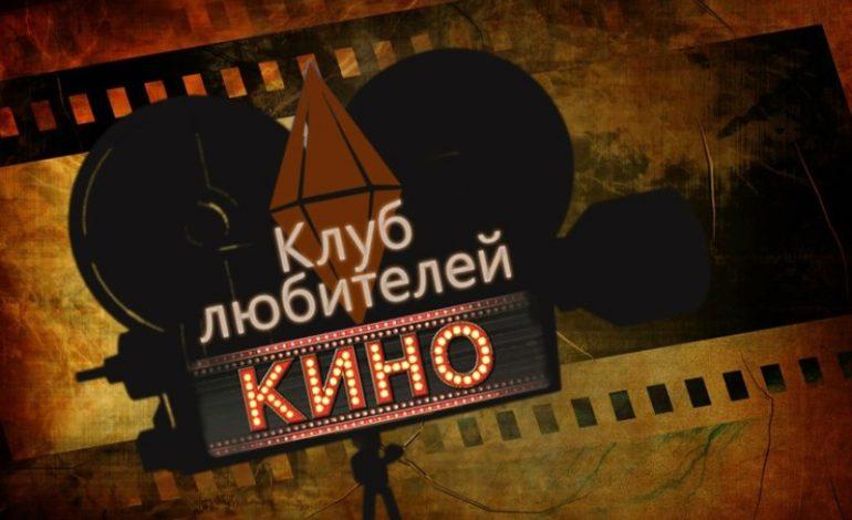 В Хабаровске в конце недели открывается киноклуб «Маяковский»