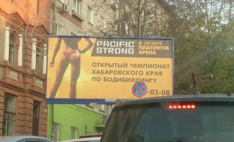 Хабаровчан глушат рекламой