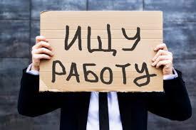 Почти на 10 процентов снизилась безработица в Хабаровском крае за месяц