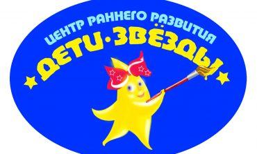 """Центр """"Дети-звезды"""": учим будущих мамочек и развиваем любознательных малышей"""