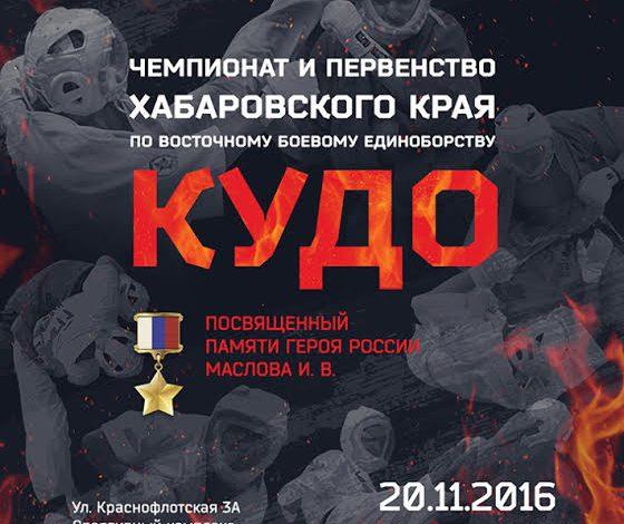 Афиша городских событий Хабаровска на воскресенье, 20 ноября