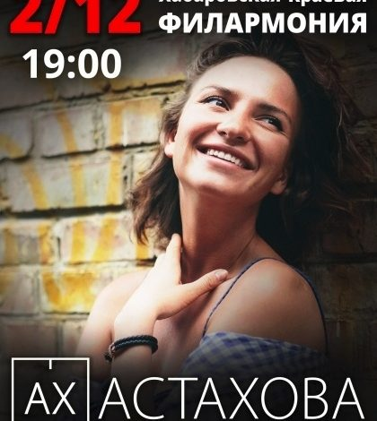 Афиша городских событий Хабаровска на пятницу, 2 декабря