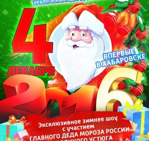 Афиша городских событий Хабаровска на воскресенье, 4 декабря