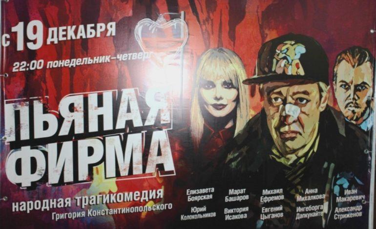 """Хабаровских телезрителей ждут на """"Пьяной фирме"""""""