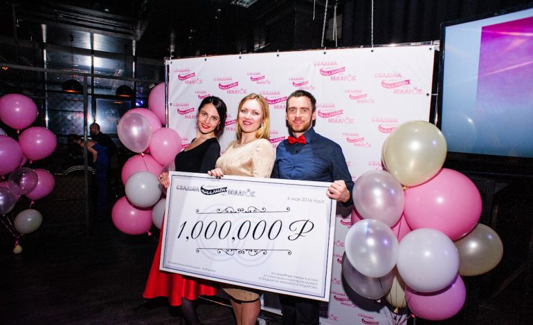 Конкурс «Свадьба на миллион в подарок» стартовал в Хабаровске