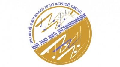 Фестиваль популярной песни «Нам рано жить воспоминаниями» пройдет в Хабаровске