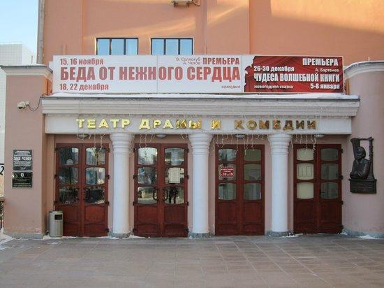 Хабаровский краевой театр драмы предлагает своим зрителям «Творить добро»