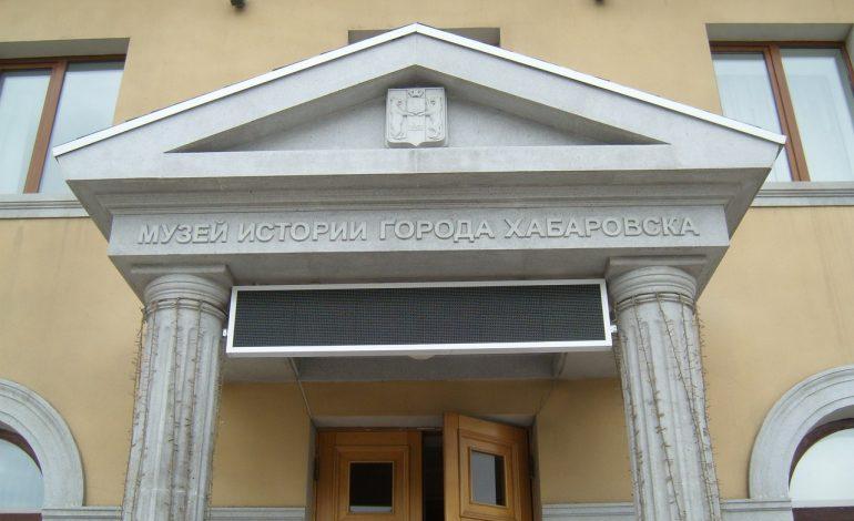Музей истории Хабаровска отметил свой юбилей