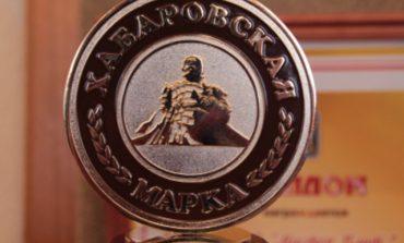 Юбилейный конкурс «Хабаровская марка» назвал лучшие продукты года