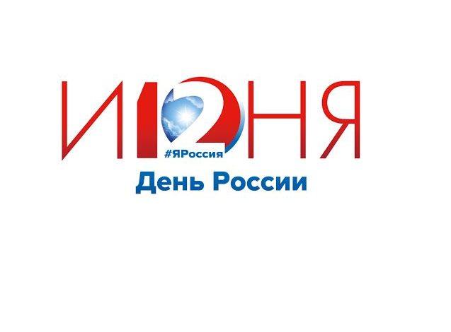 Как хабаровчане отпразднуют День России: план мероприятий