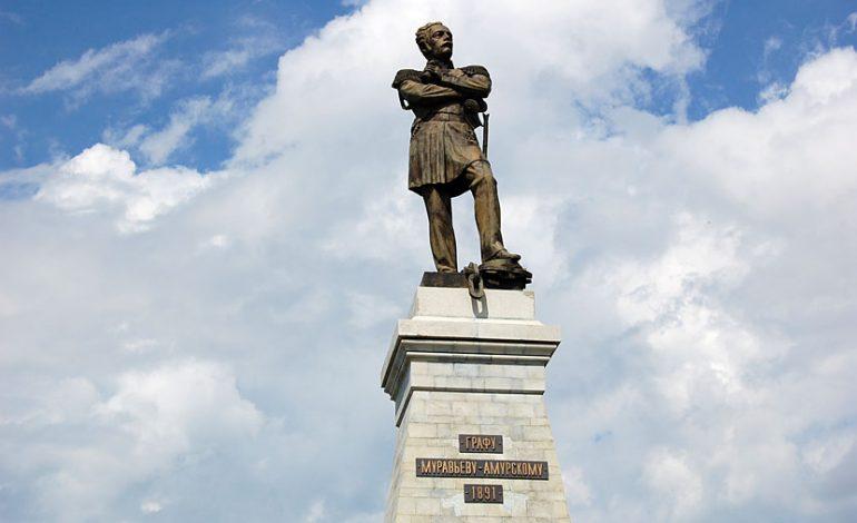 Памятнику Муравьеву-Амурскому исполнилось четверть века