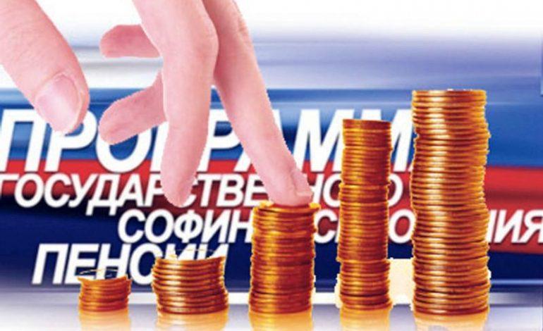 Пенсионный фонд отчитался о государственном софинансировании будущих пенсий россиян