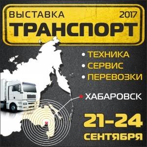 Передовые транспортные технологии представят на ежегодной выставке в Хабаровске