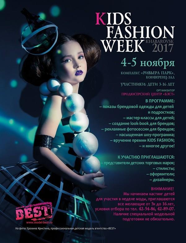 Рекламно-продюсерский центр BEST проводит Кids fashion week в Хабаровске