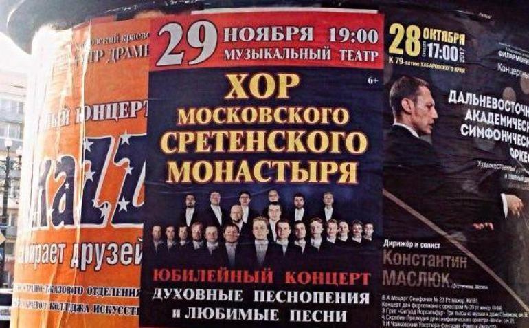 Хор Московского Сретенского монастыря хабаровск