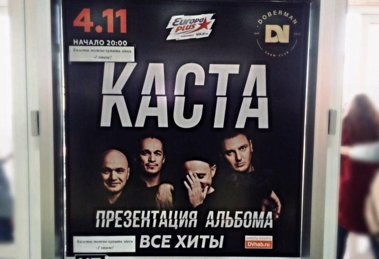 Концерт группыКаста Хабаровске