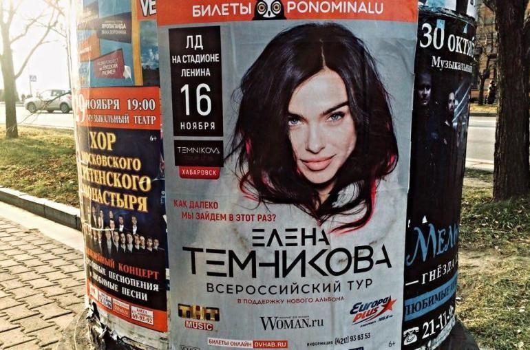 Концерт Елены Тёмниковой Хабаровск