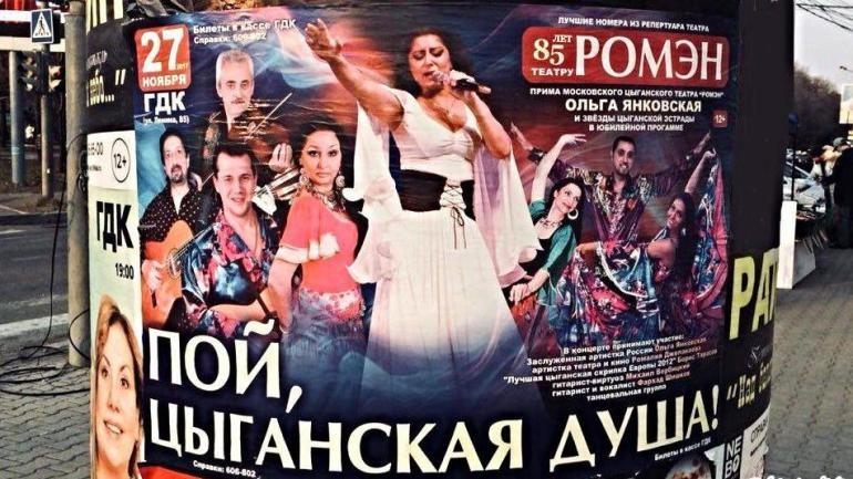 Концерт Пой цыганская душа хабаровск
