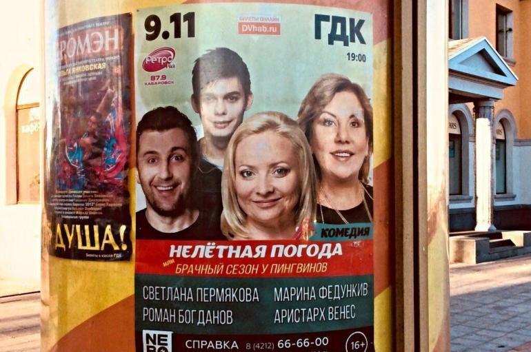Зима не повод для хандры: гастроли на ноябрь в Хабаровске