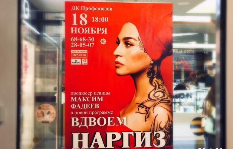 концерт наргиз хабаровск 2017