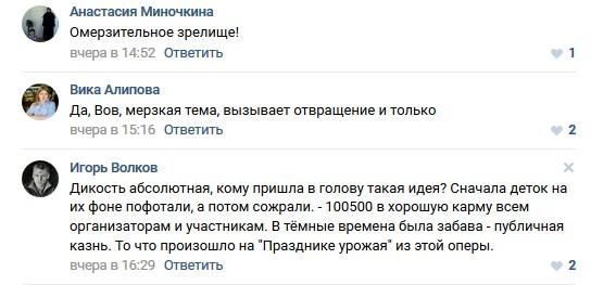 Жарка быка мнения Хабаровск
