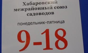 Хабаровский межрайонный союз садоводов переехал