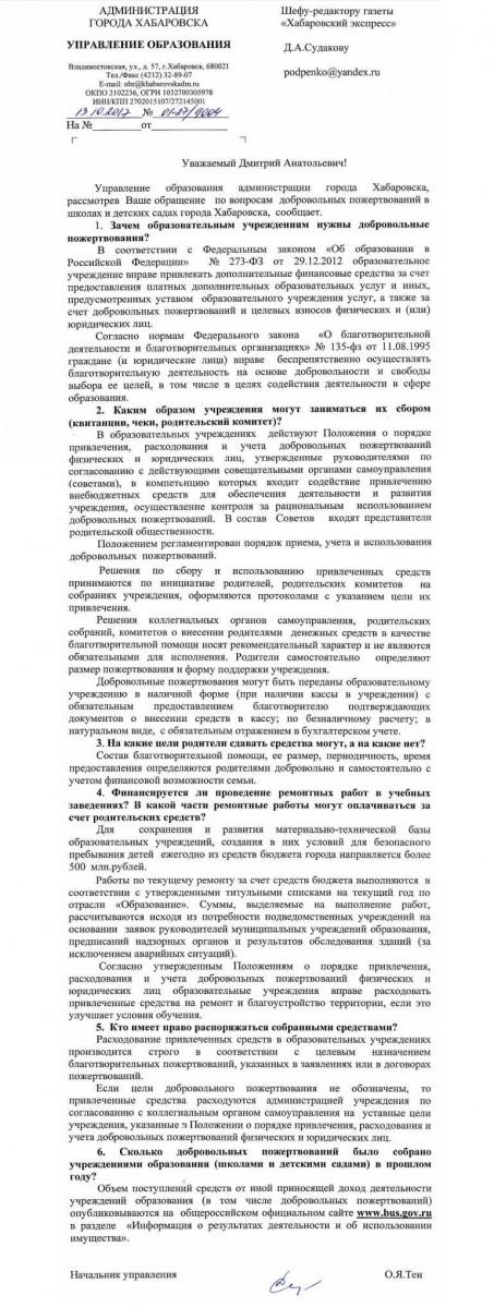 поборы в школе Хабаровск куда жаловаться