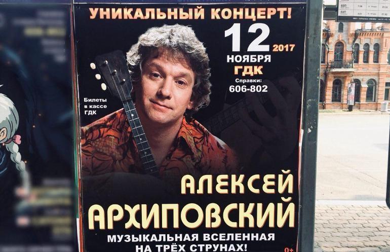 Концерт Алексея Архиповского Хабаровск